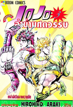 THjojo-vol3.png