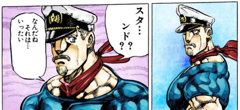 CaptainTIgnorantManga.png