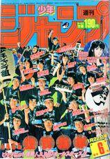 Weekly Jump January 22 1985.jpg