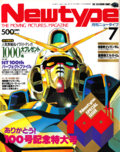 1 Newtype July 1993.png