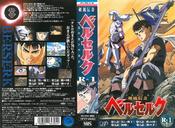 BSK 1997 R-1 VHS.png