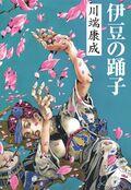 The Dancing Girl of Izu.jpg