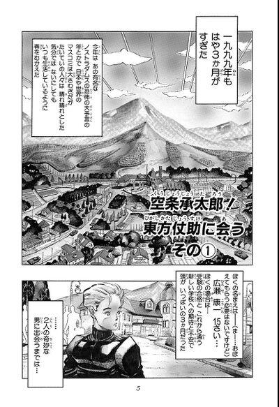 Chapter 266 Cover A Bunkoban.jpg