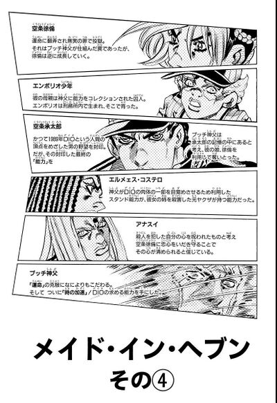 SO Chapter 152 Bunkoban.jpg