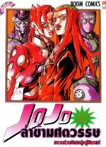 THjojo-vol52.png