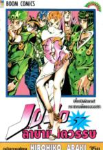 THjojo-vol57.png