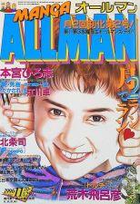 AllMan1996No11.jpg