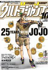 Ultra Jump October 2012.jpg
