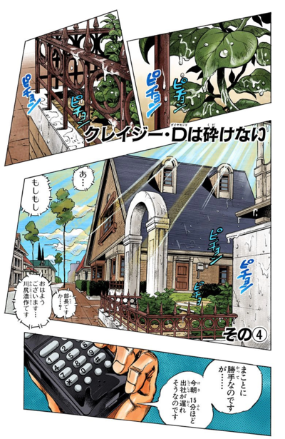 Chapter 431 Cover A.png