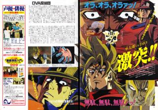 2 Animage November 1994 OVA Spread.png