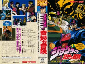 OVA VHS Full Vol. 1.png