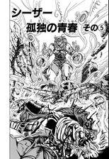 Chapter 92 Cover B Bunkoban.jpg