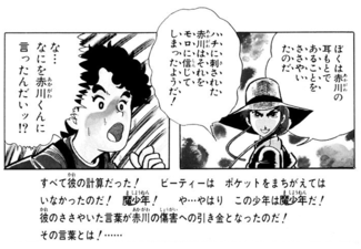Koichi Mugikari Admiring BT.png