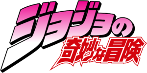 JoJo's Bizarre Adventure Japanese Logo.png