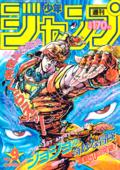 Weekly Jump Feb 8, 1988.png