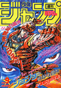 Weekly Jump Feb 8, 1988.png