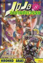 THjojo-vol8.png