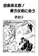 Chapter 268 Bunkoban.jpg
