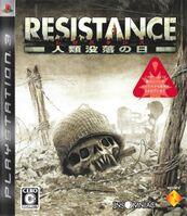 Resistance Fall of Man JP Cover.jpg
