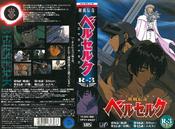 BSK 1997 R-3 VHS.png