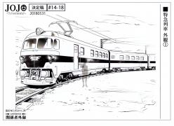 GWModel-Train.png