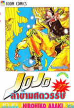 THjojo-vol27.png