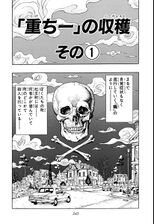 Chapter 335 Bunkoban.jpg