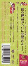 SCNS Obi.jpg