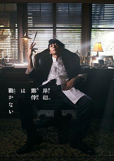 Thus Spoke Kishibe Rohan TV Drama Infobox.jpg