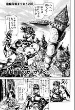 Chapter 75 Cover A Bunkoban.jpg