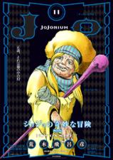 Jojonium 11 Library Poster.png