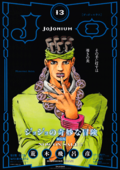 JJNM Now on Sale Vol. 13 Poster.png
