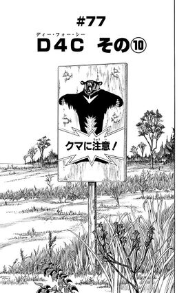 SBR Chapter 77 Tankobon.jpg