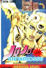 THjojo-vol48.png