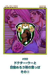 JJL Chapter 82.png