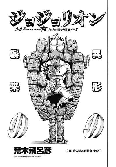 JJL Chapter 68 Magazine.jpg