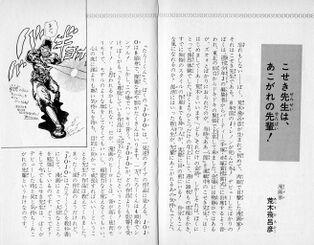 Araki taro-kun.jpg