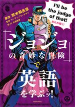 Learn English with JoJo's Bizarre Adventure