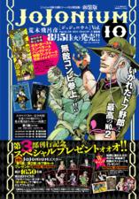 Ultra Jump 2014 Issue 8 Jojonium.png