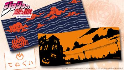 JoJo's Bizarre Tenugui Halloween.png