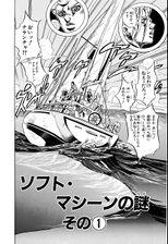 Chapter 458 Cover B Bunkoban.jpg