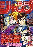 Weekly Jump January 1 1987.jpg