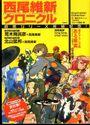 Nisio Isin Chronicle.jpg
