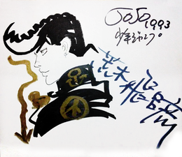 Josuke93Autograph.png