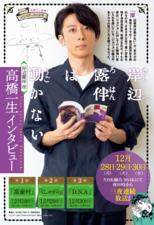 Issey Takahashi UJ.png