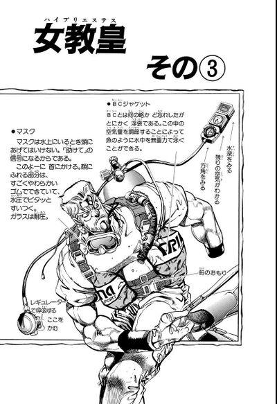 Chapter 181 Bunkoban.jpg