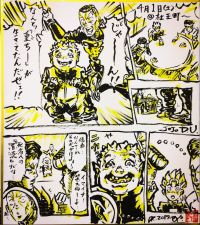 Asikoh83.jpg