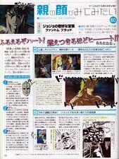 JP Famitsu Mar 9 2007 Page 56 PBMovie.jpg