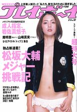 1 PlayBoyJP Mar 5 2007 Cover.jpg