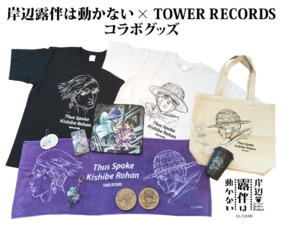 Tower Records TSKR Merchandise-2.png